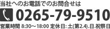 有賀自動車販売へのお電話のお問合せ 0265-79-9510