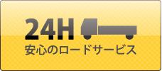 有賀自動車販売 レッカーサービス