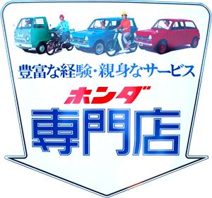 長野県 上伊那郡 有賀自動車販売 レストア 旧車販売