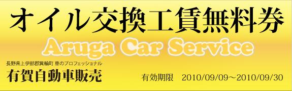 長野県 上伊那郡 有賀自動車販売 キャンペーン