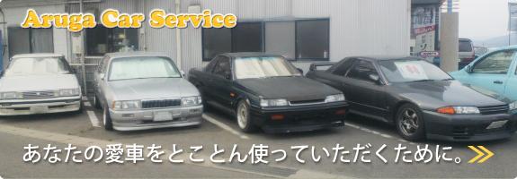 長野県上伊那郡箕輪町の自動車整備と中古車販売